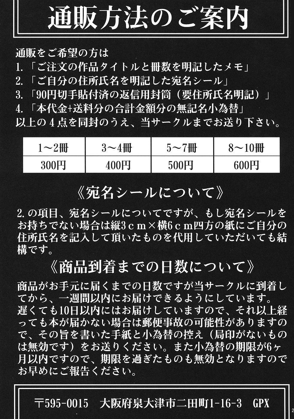 Ichigo Gari 23