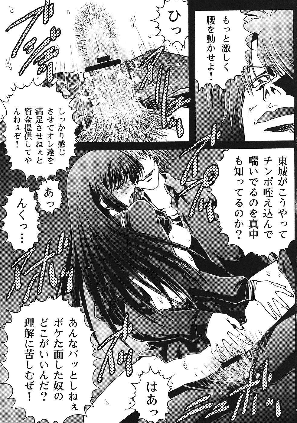 Ichigo Gari 5