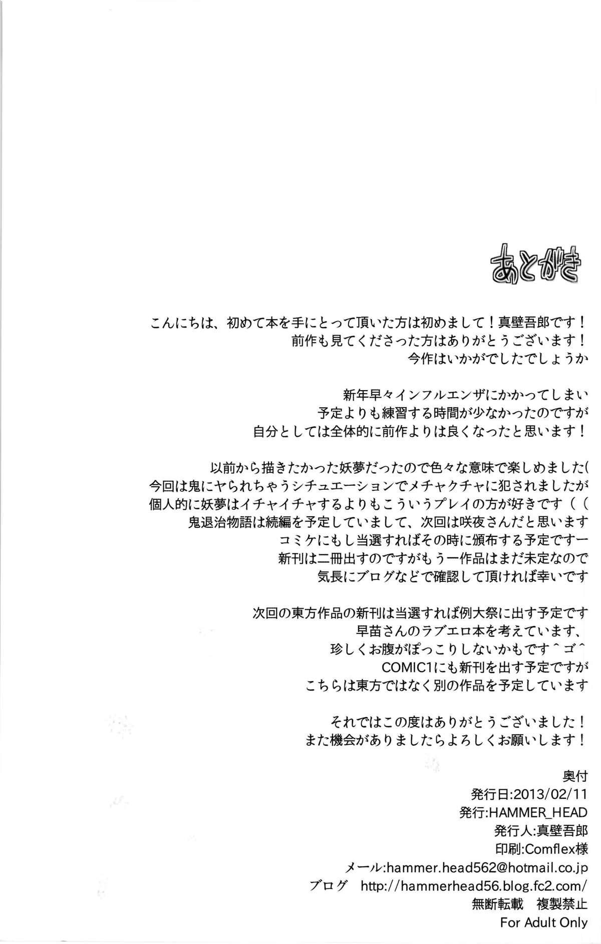 Touhou Oni Taiji 21