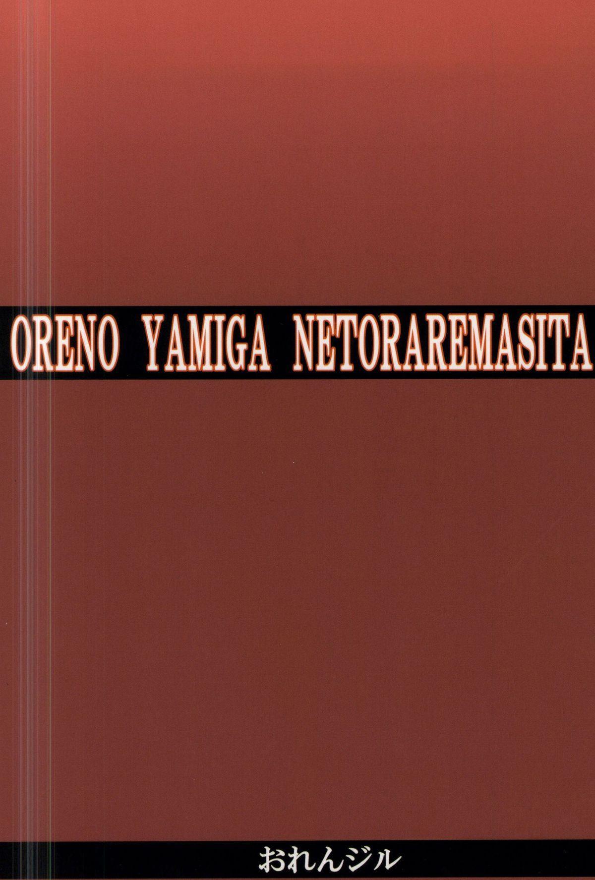 Ore no Yami ga Netoraremashita 32