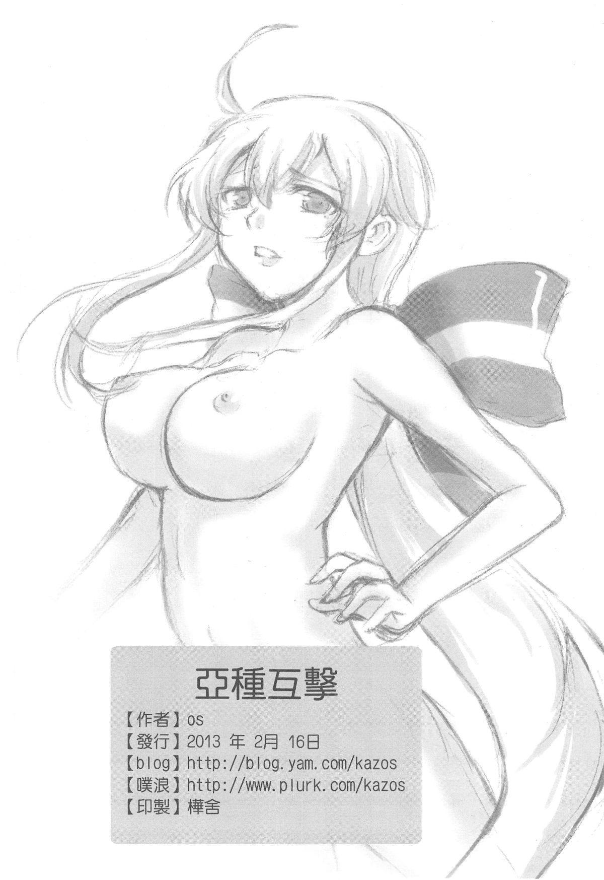 Ashu Gogeki 21