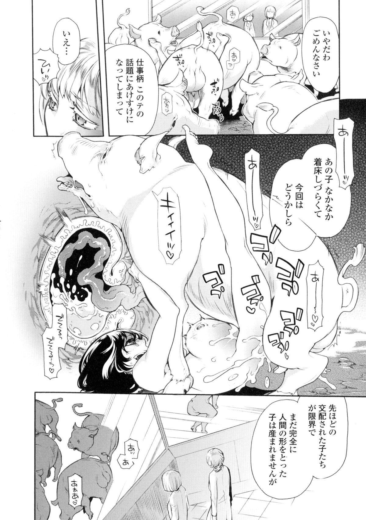 Kemono DIRECT 88