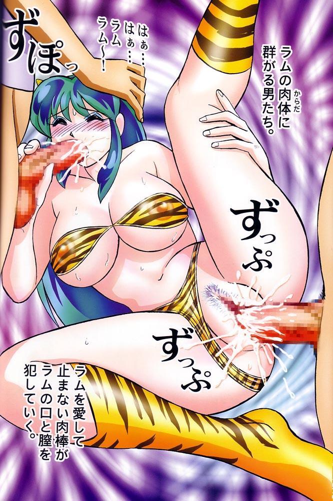 Okamoto Fujio - Nuki Lum 14