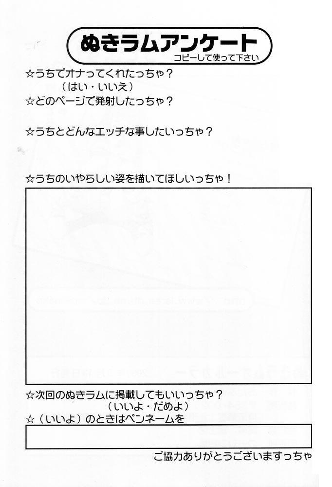 Okamoto Fujio - Nuki Lum 23