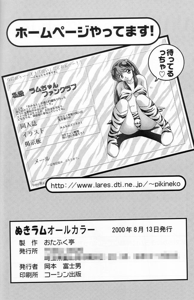 Okamoto Fujio - Nuki Lum 24