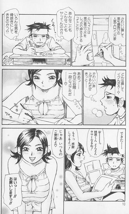 Souzou Ijou ni Tappuri 9