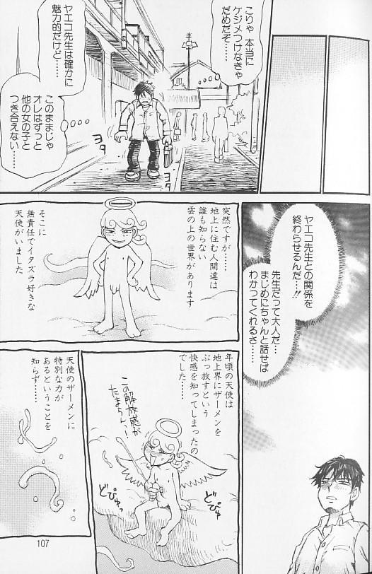 Souzou Ijou ni Tappuri 106
