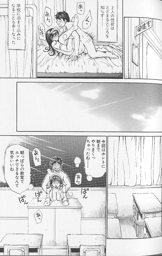 Souzou Ijou ni Tappuri 122