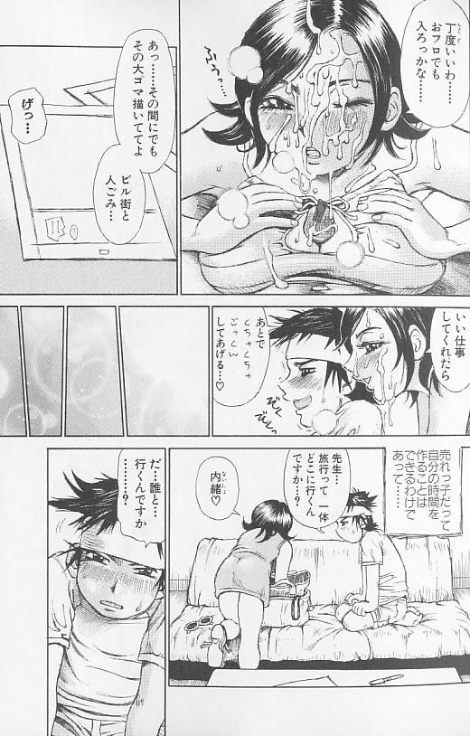 Souzou Ijou ni Tappuri 12
