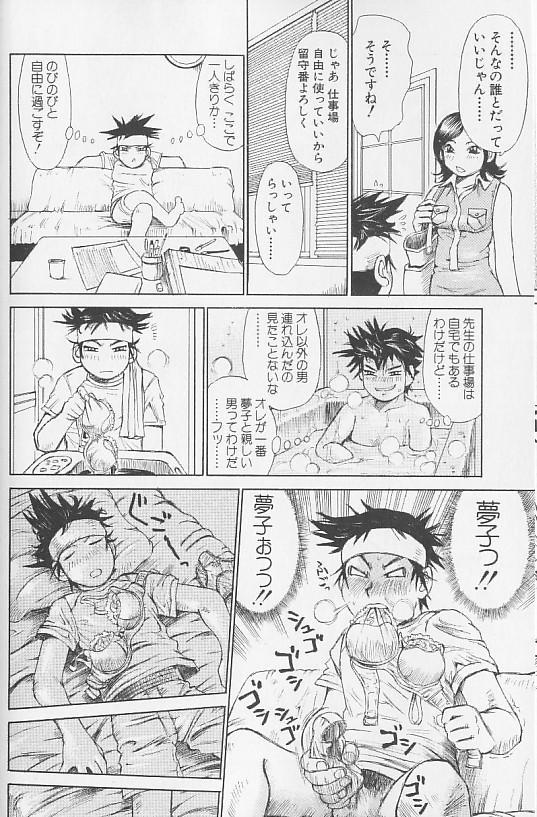 Souzou Ijou ni Tappuri 13
