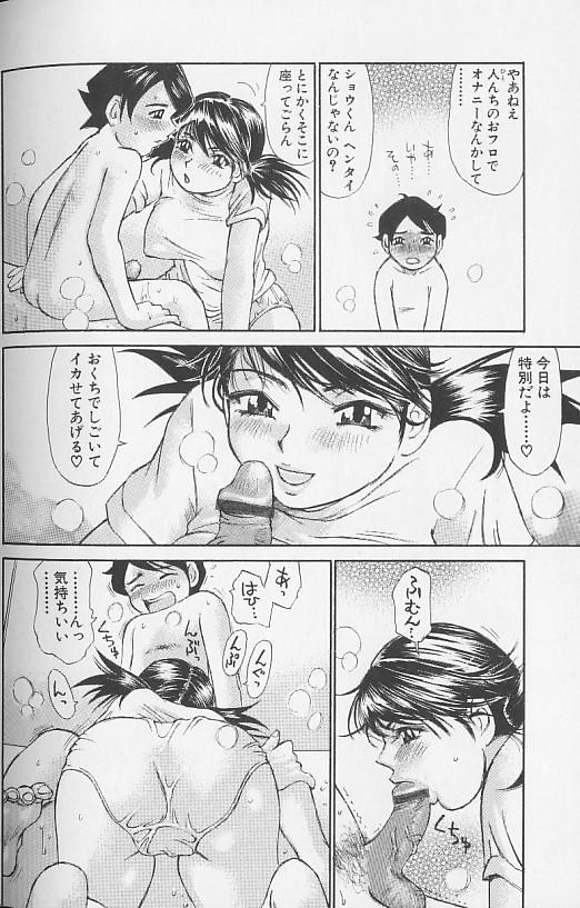 Souzou Ijou ni Tappuri 141
