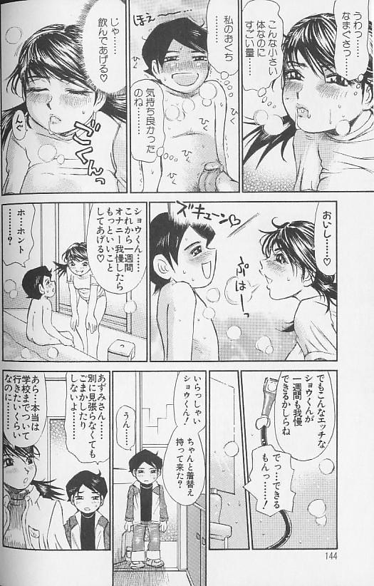 Souzou Ijou ni Tappuri 143