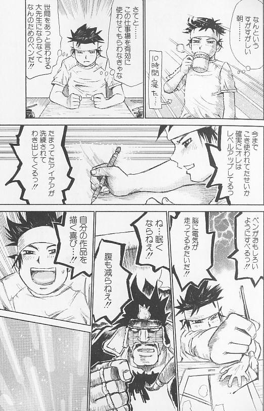Souzou Ijou ni Tappuri 14
