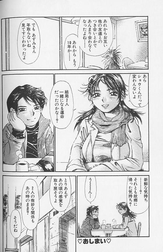 Souzou Ijou ni Tappuri 153