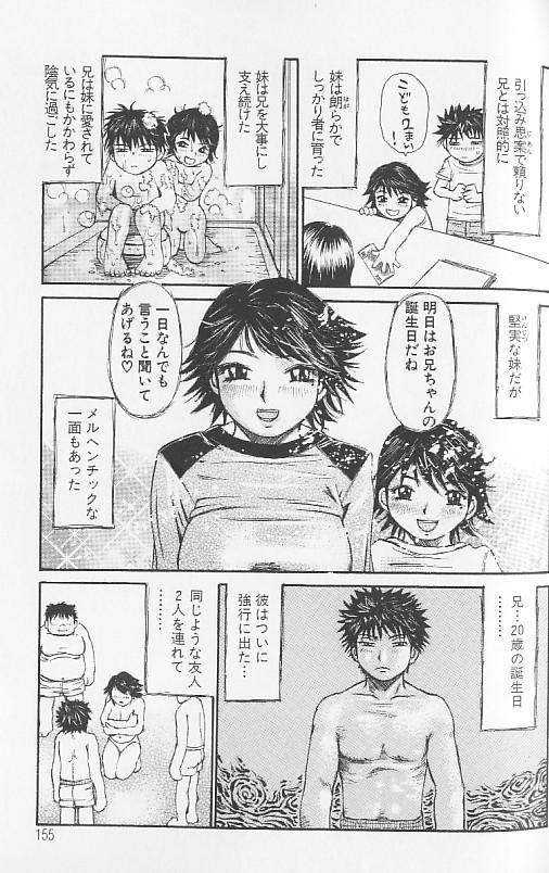 Souzou Ijou ni Tappuri 154