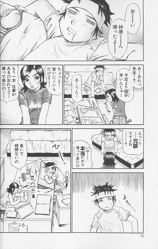 Souzou Ijou ni Tappuri 15