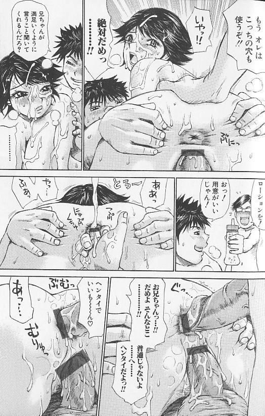 Souzou Ijou ni Tappuri 170
