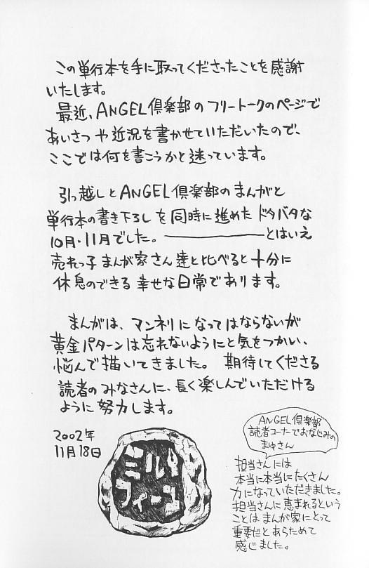Souzou Ijou ni Tappuri 176