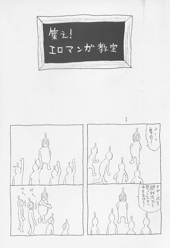 Souzou Ijou ni Tappuri 178