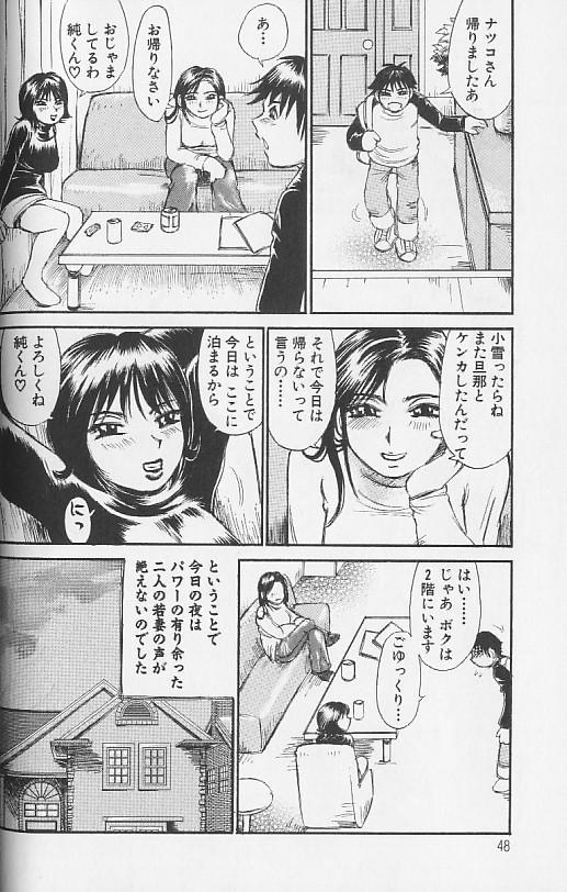 Souzou Ijou ni Tappuri 47