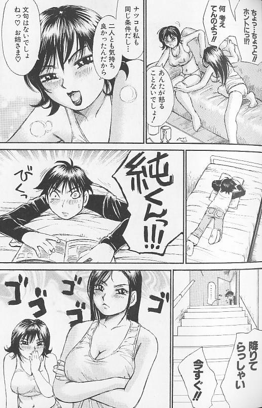 Souzou Ijou ni Tappuri 50