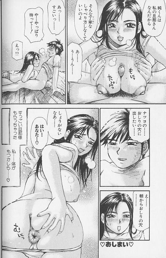Souzou Ijou ni Tappuri 67