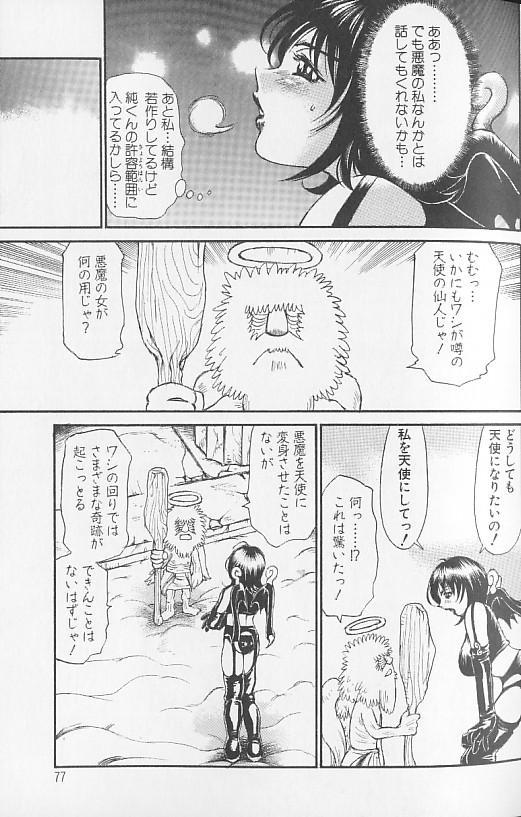 Souzou Ijou ni Tappuri 76