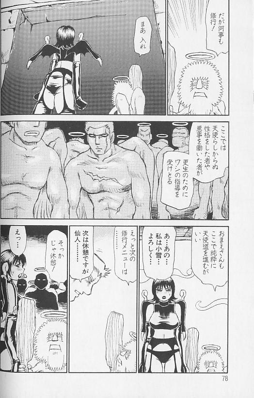 Souzou Ijou ni Tappuri 77