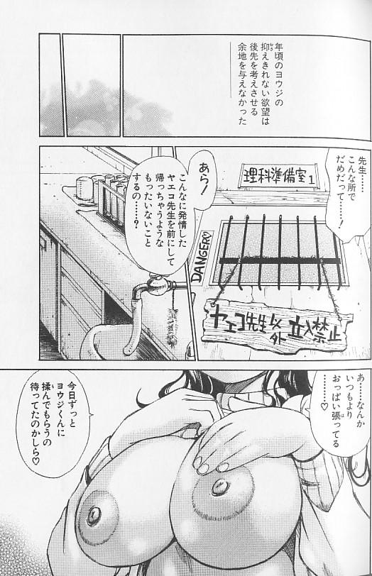 Souzou Ijou ni Tappuri 92