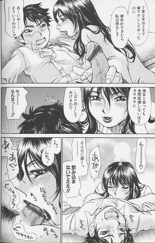 Souzou Ijou ni Tappuri 97