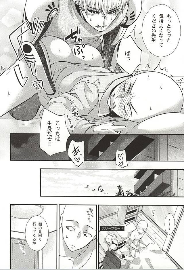 Ore no Shitteru Massage to Chigau 16