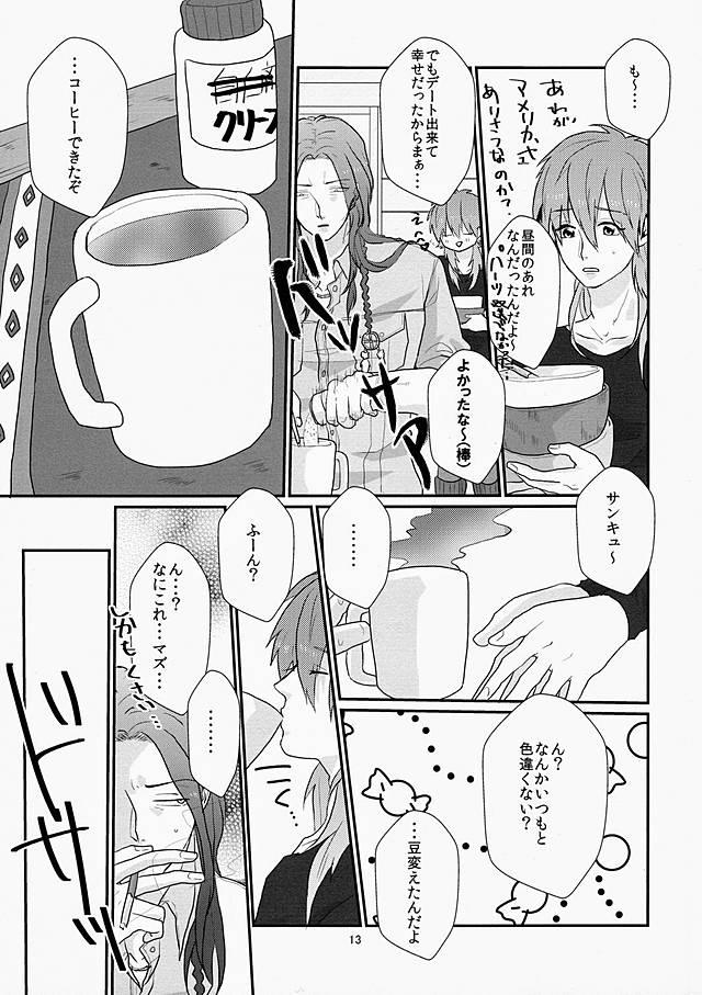 Darling wa Shinpaisei. 11