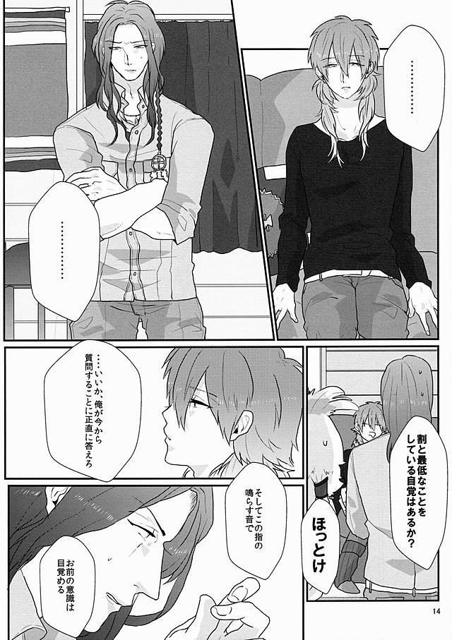 Darling wa Shinpaisei. 12