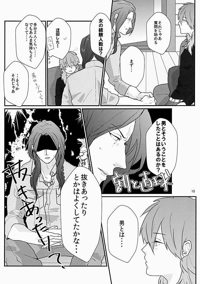 Darling wa Shinpaisei. 13