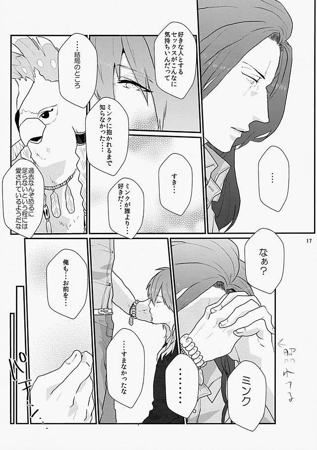 Darling wa Shinpaisei. 15