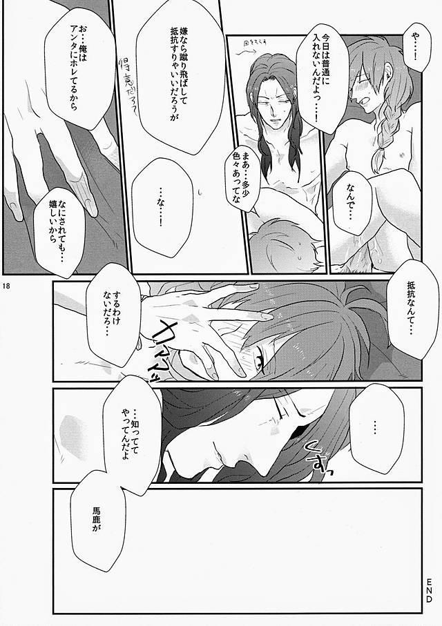 Darling wa Shinpaisei. 16