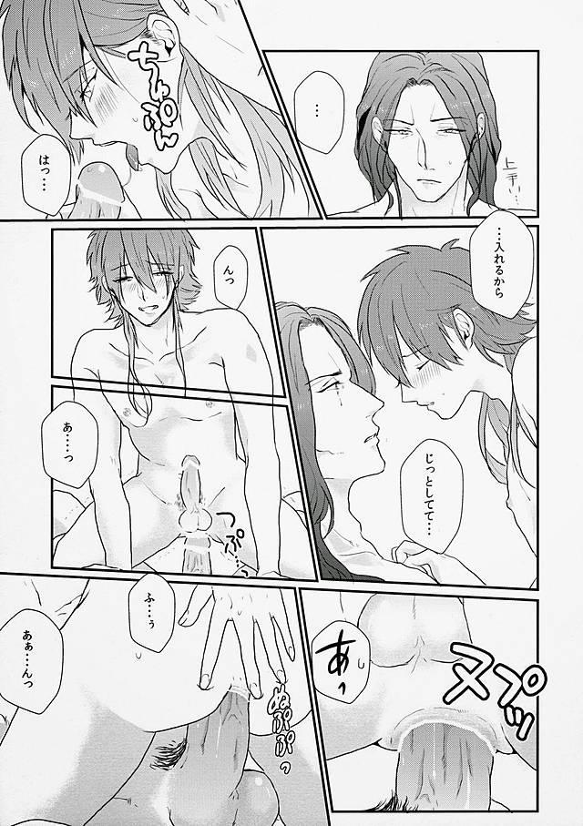 Darling wa Shinpaisei. 3