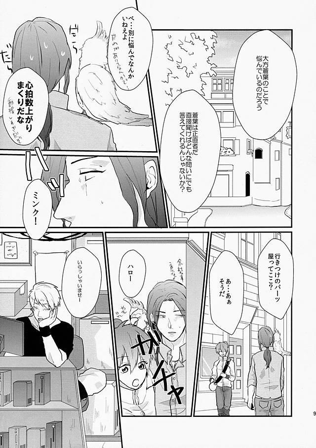 Darling wa Shinpaisei. 7