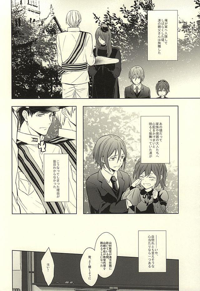 Hana ni Arashi 11