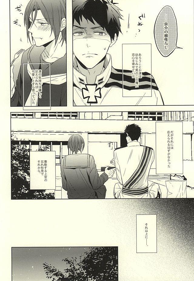 Hana ni Arashi 13