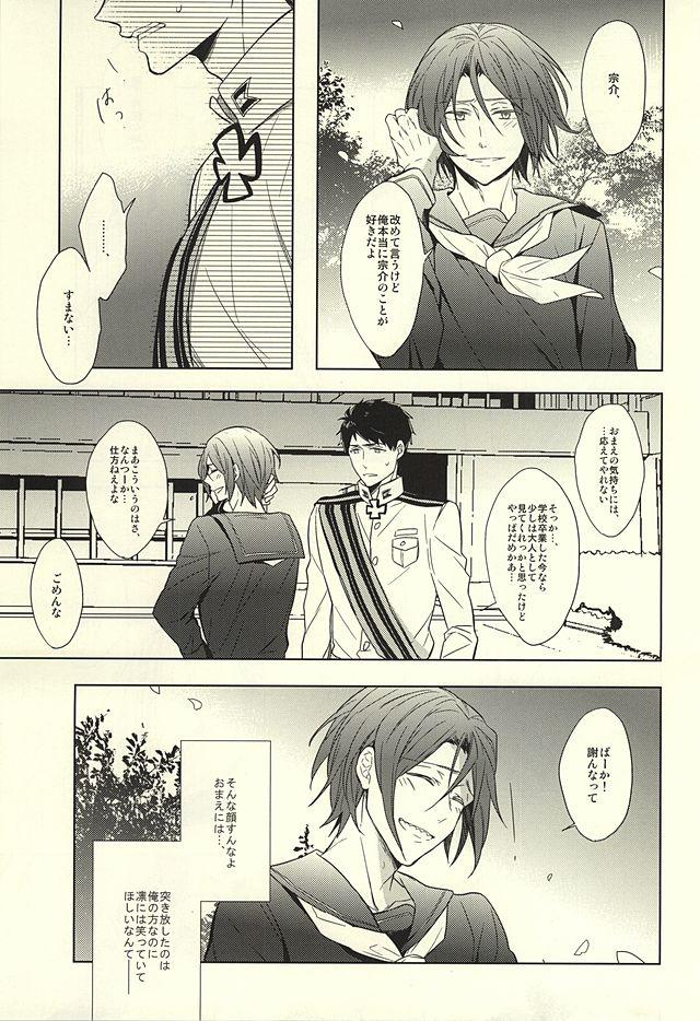 Hana ni Arashi 14