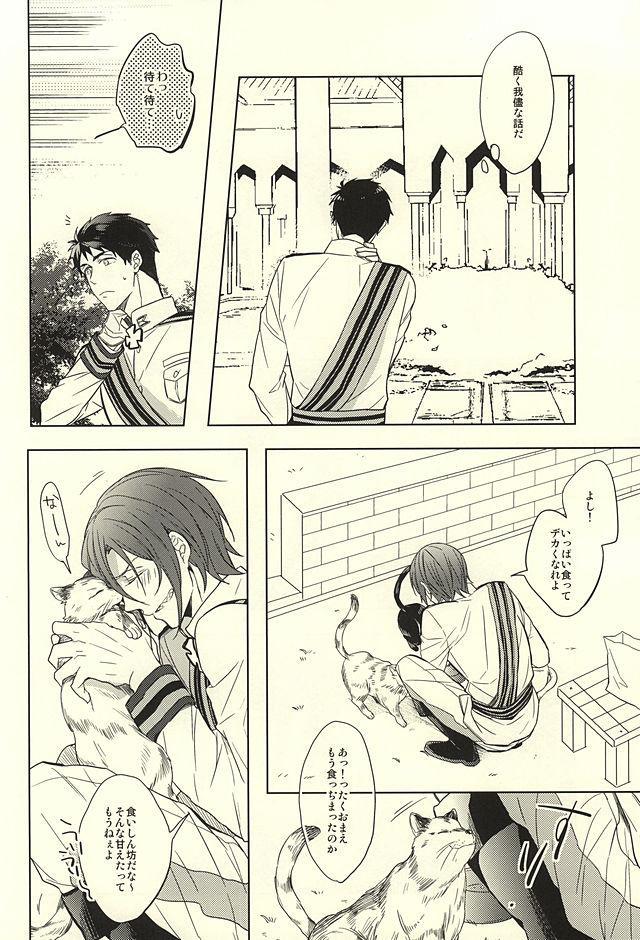 Hana ni Arashi 15