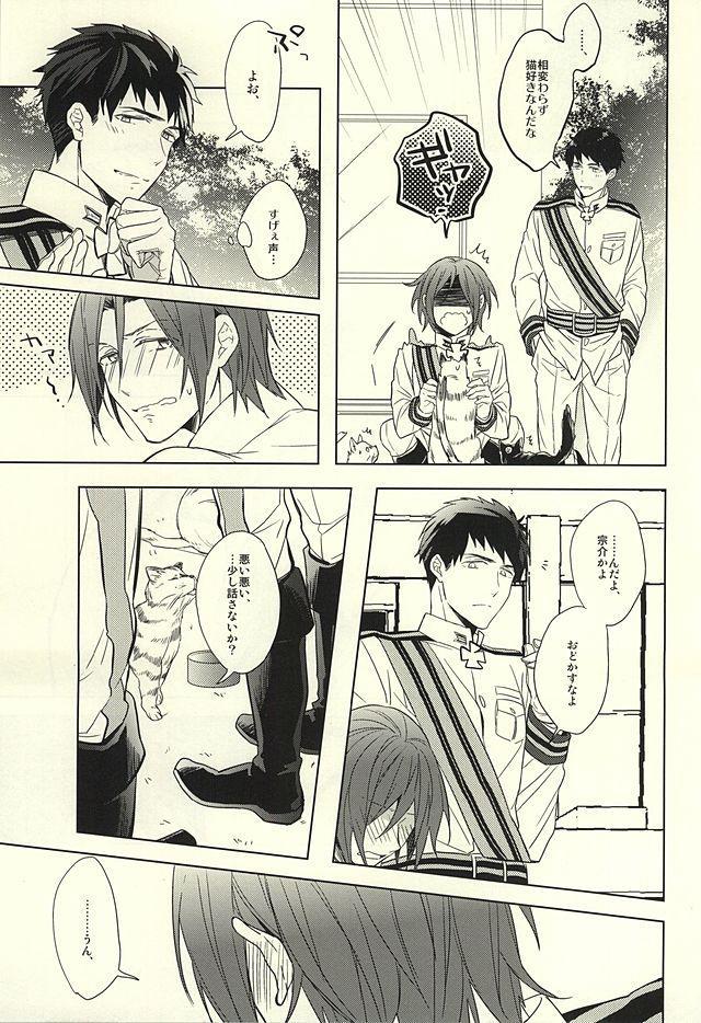Hana ni Arashi 16