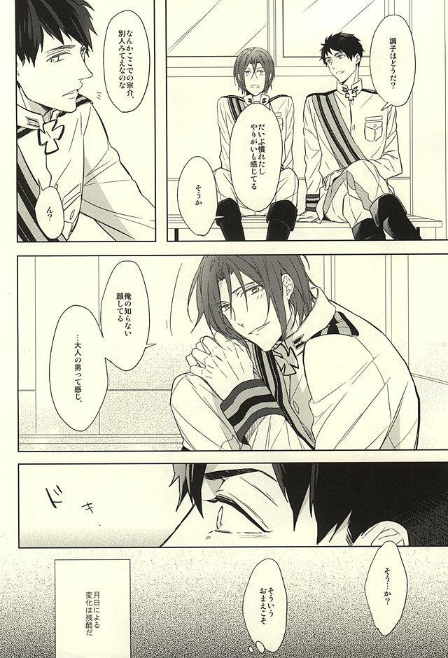 Hana ni Arashi 17
