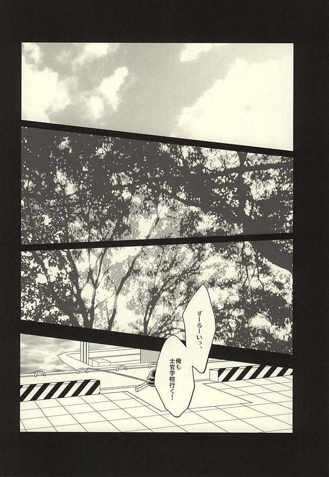 Hana ni Arashi 1