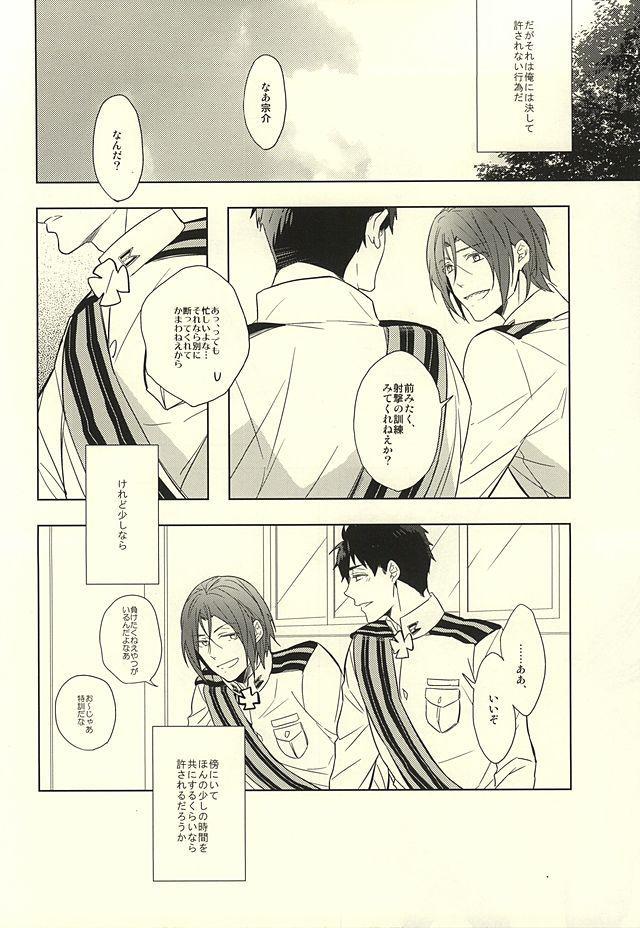 Hana ni Arashi 19