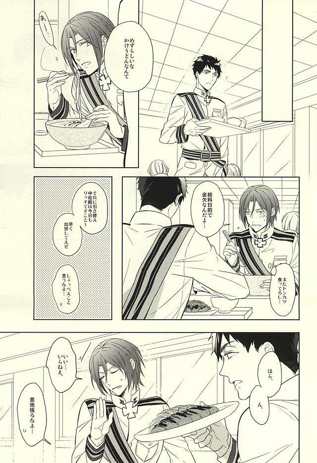 Hana ni Arashi 20