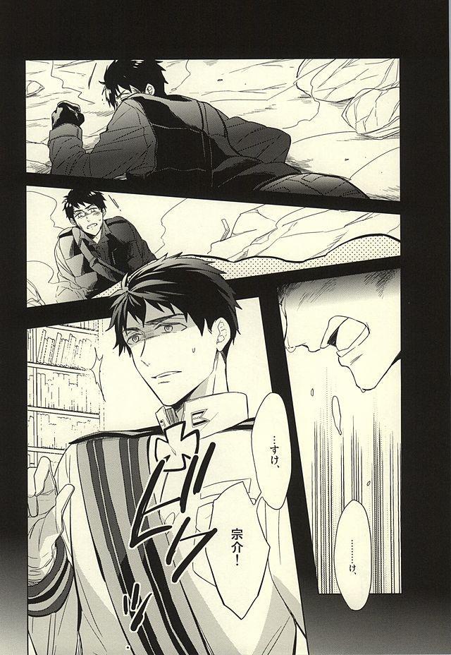 Hana ni Arashi 23