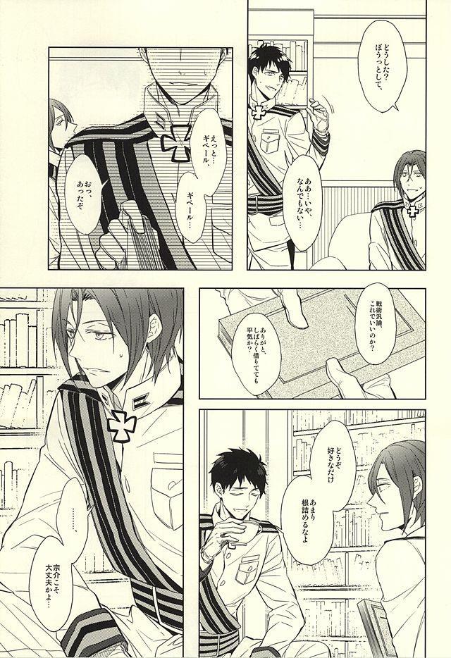 Hana ni Arashi 24