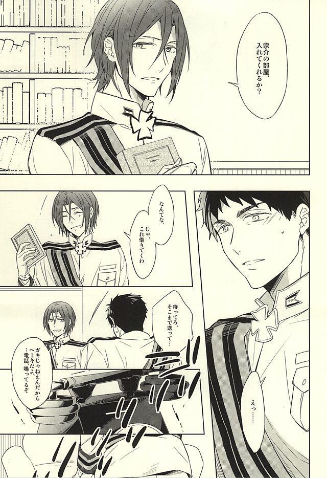 Hana ni Arashi 26